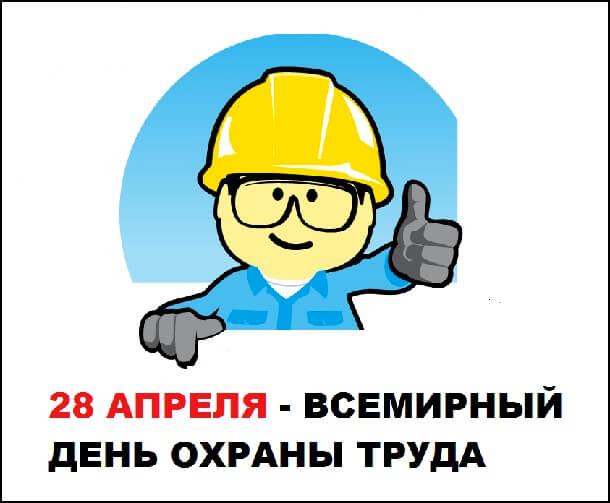 Картинки по запросу 28 апреля день охраны труда